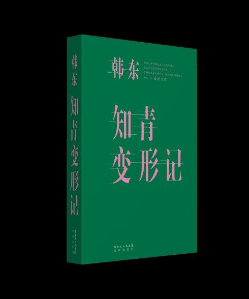 [转载]《知青变形记》上市,烦朋友们转帖!… - 尹丽川 - 尹隐于市