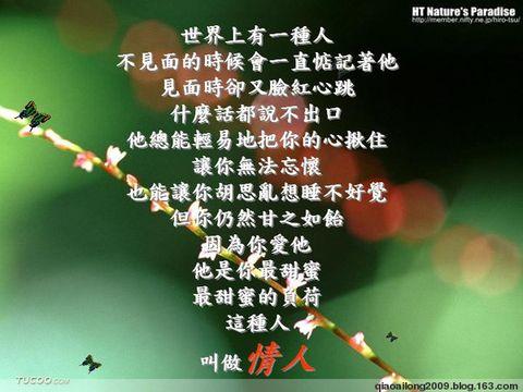 永远的五种人 - qiaoailong2009 - qiaoailong2009的博客