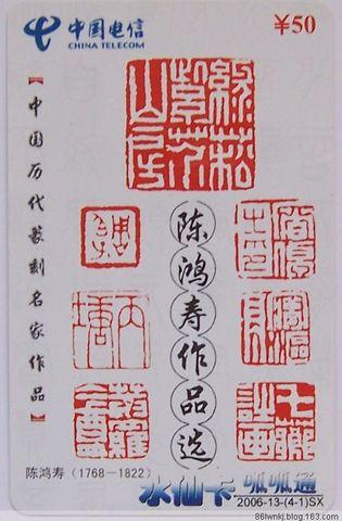 【收藏】电话卡里的篆刻 - 咸阳涧石 - 咸 阳 涧 石