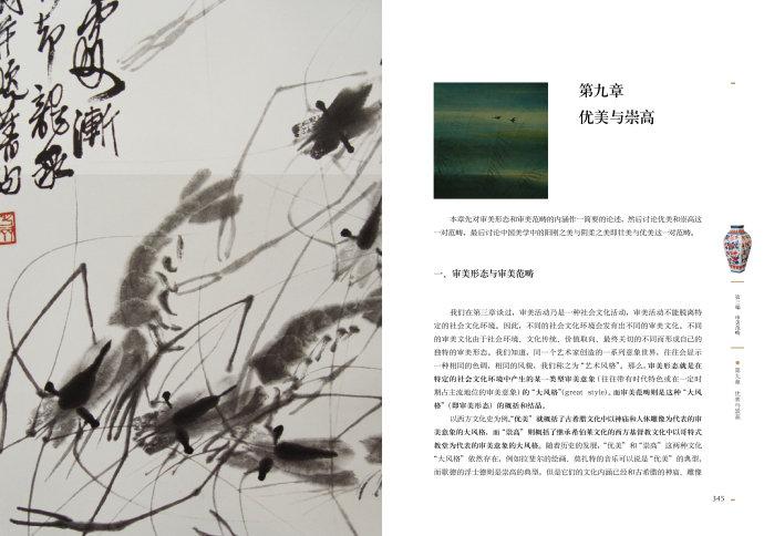 新世纪中国美学力著、叶朗先生新著《美在意… - 肖鹰 - 肖鹰