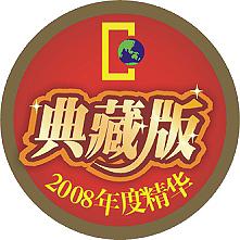 《国家人文地理》2008年度典藏 - 国家人文地理 - 《国家人文地理》官方博客