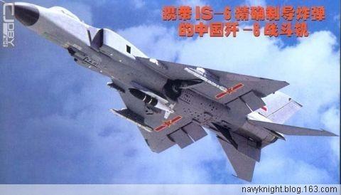 (原创)从J-7G2投产和J-8改型看中国二代机的作用! - 亮★艦! - Sea Quiver