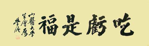 第一展室:  三厅   /梁学濂书法作品概览/梁家老相册(2)   - liangfan98.popo - 梁学濂先生美术书法作品鉴赏