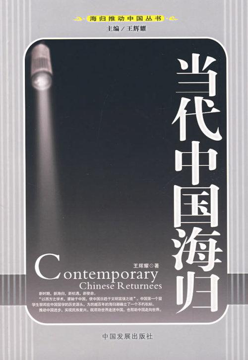《当代中国海归》 - 恒明 - 恒明经管书