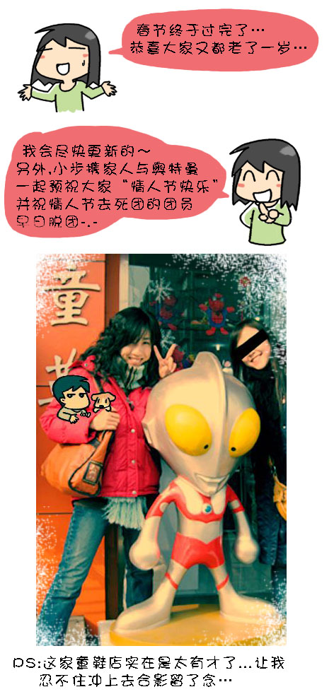 春节过后 - 小步 - 小步漫画日记