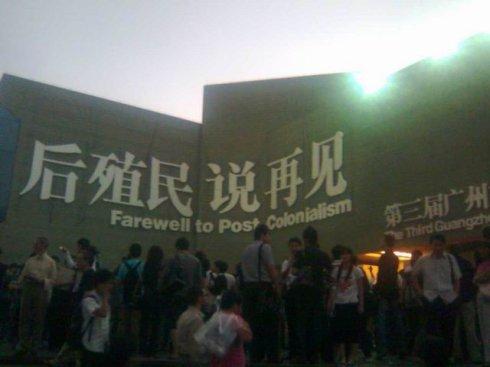 珠江边,三年展 - 王小鲁 - 王小鲁的博客
