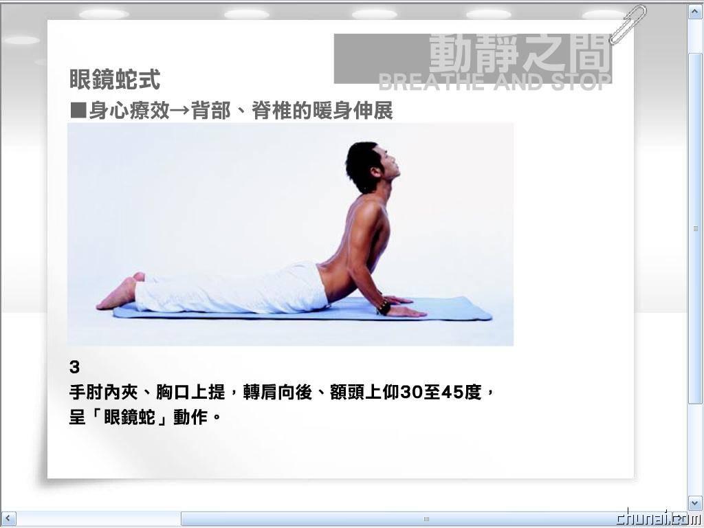 【精品】男人--瑜珈 - pupil2451 - pupil2451的博客