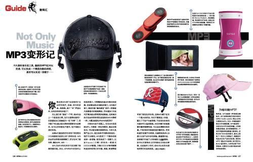 mp3变形记 - 新探索 - 新探索QUO杂志