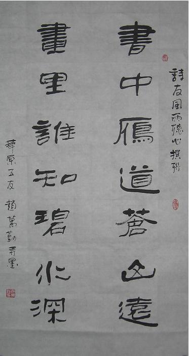 赵万勤隶书联   诗友听心撰联 - heichigengfu - 黑池耕夫诗书画