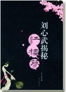 百家讲坛-刘心武揭秘红楼梦全文在线阅读