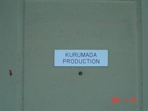 Kuramada Production - Ares - 圣域集团 SAINTLAND GROUP