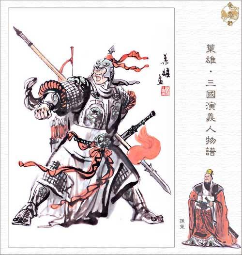 孙权能当皇帝的迷信传说 - 倪方六 - 倪方六的博客