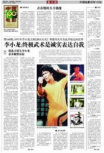 中国电影百年名人堂:李小龙--一代功夫巨星