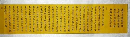 去年写的《佛经宝典》手卷 - 苏泽立 - 苏泽立的博客
