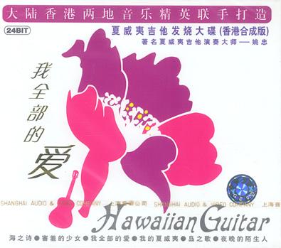 【专辑】夏威夷吉他《我全部的爱》 - 淡泊 - 淡泊