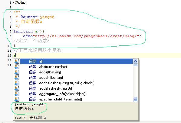 PHP开发利器 PhpDesigner - 谚。 - K..