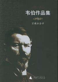 """《宗教社会学》:当下中国知识阶层的""""天路""""选择 - 梦亦非 - 小雪初晴楼"""