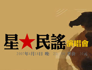 """明天星光现场""""星民谣""""演唱会曲目 - hongqi.163blog - 另一个空间"""
