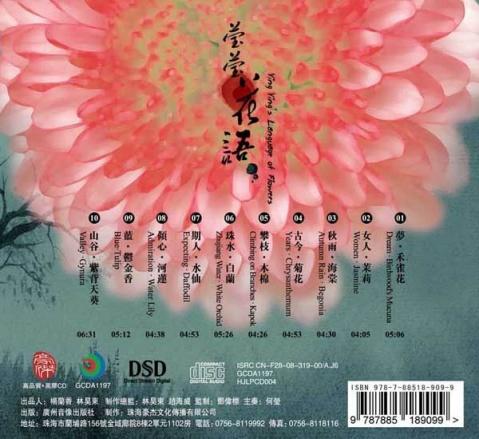 【专辑】何莹与邓伟标联手推出的古筝专辑《莹莹花语》320Kbpsmp3 - 恩横之音 - 恩横之音