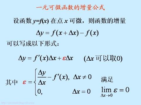 可微函数的增量公式 - calculus - 高等数学