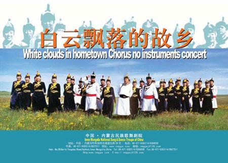 蒙古族青年合唱团~ - jenia - 绿啫哩