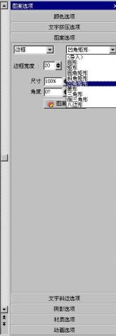 怎样制作立体3D文字(Xara3D的操作) - 海珠儿 - 海珠儿 blog