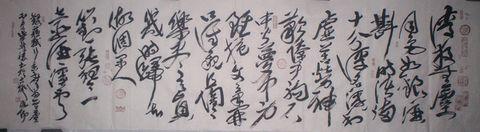 (原创)柴新胜行草书 - 书画家柴新胜 - 柴新胜