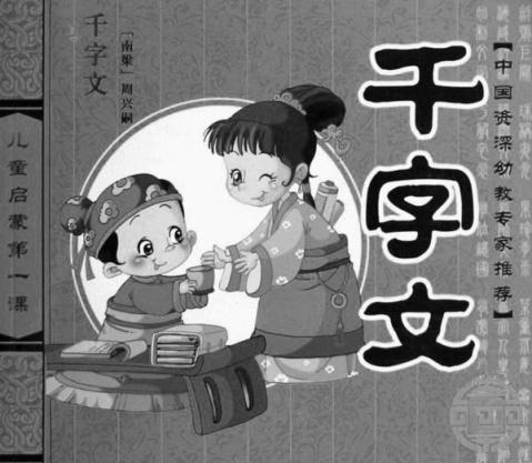 千字文 - wei1791 - wei1791的博客