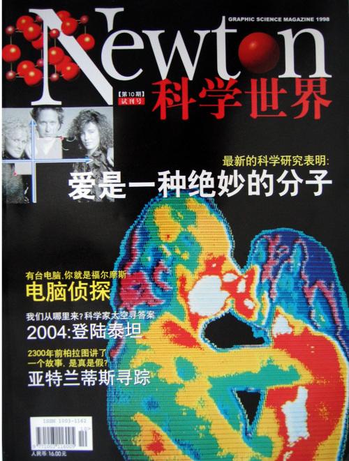 幸运的牛顿,闪亮的Newton - kxsj - Newton-科学世界
