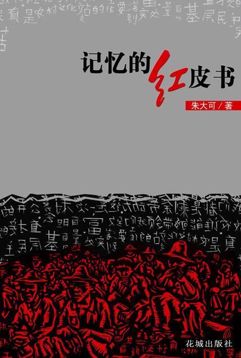 花城出版社推出朱大可《记忆的红皮书》 - 朱大可 - 朱大可的博客