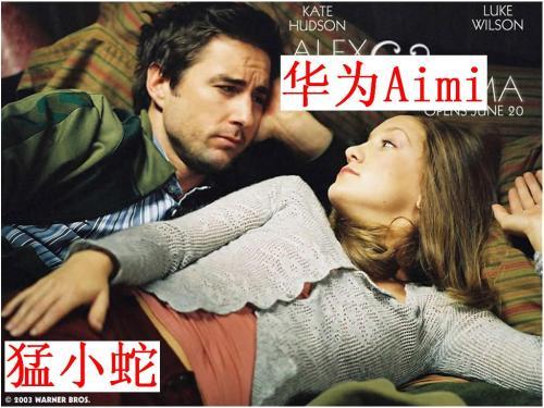 当华为遇见Aimi,就像老鼠爱大米 - 炳叔 - 炳叔的博客