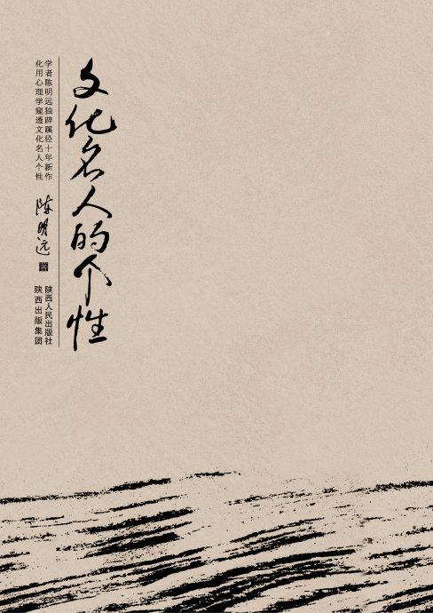陈明远新著《文化名人的个性》 - 陈明远 - 陈明远的博客