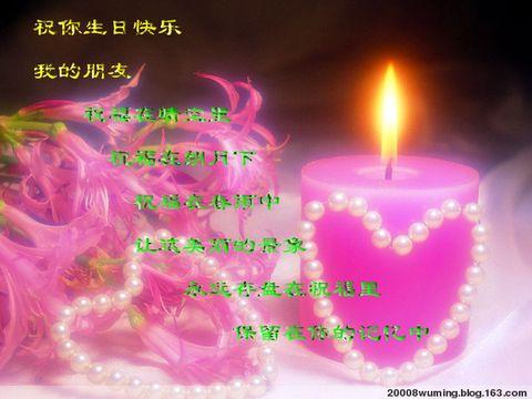 祝笑笑妹妹生日快乐 - 无名 - 无名博客
