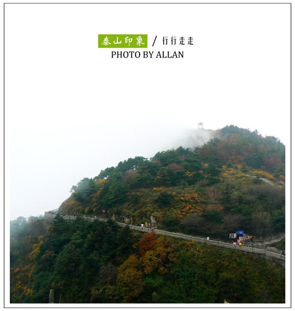 泰山看雾 - Allan -              瓦尔登湖的落叶