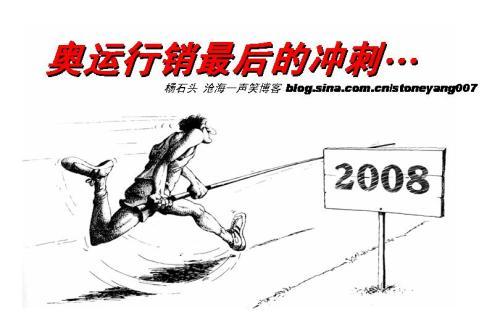 杨石头私家小片32:生命中最远的一跳 - 杨石头 - 杨石头网易分舵