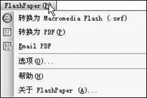 把word文档转换成swf格式 - luiweiping-002 - 〖下里巴人〗