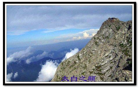 重上太白山 - zhoushaoqi47 - 我的博客