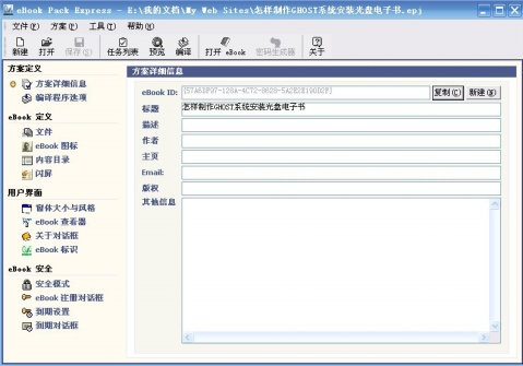 用eBook Pack Express制作电子书 - ok -         OK之家