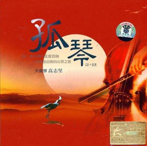 【专辑】高志坚的确大提琴专辑-《孤琴》320K/MP3 - 淡泊 - 淡泊