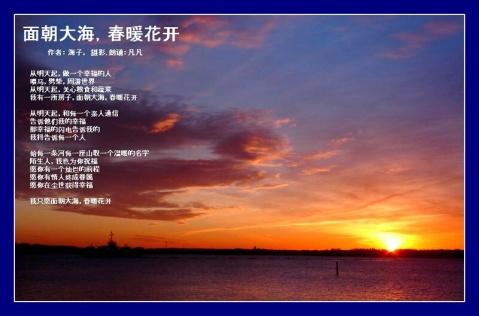 面向大海 春暖花开 - 28341570dm - 人生如梦     岁月如歌