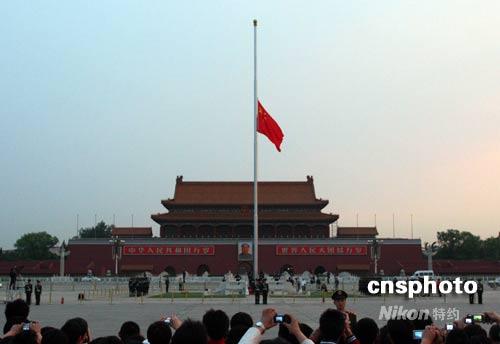 组图:天安门广场下半旗沉痛哀悼地震遇难者