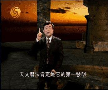 余秋雨质疑四大发明称历法中医当入选(图)