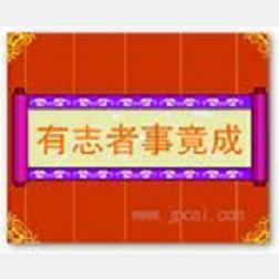 [紫薇音画]热烈祝贺《有志者事竟成》建圈一周年 - 秋天的紫薇 - 秋天的紫薇