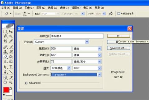 ...色在左侧工具栏中随意选择.常用的中空的字体是华文彩云.