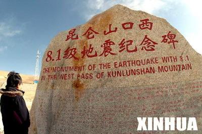 汶川的地震纪念碑或哭墙切莫商业收费 - 田金双 - 田金双的娱乐私塾
