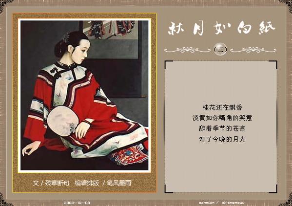 精美圖文欣賞113 - 唐老鴨(kenltx) - 唐老鴨(kenltx)的博客