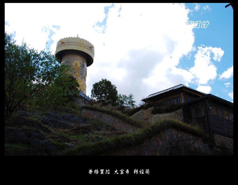 云南2008--香格里拉(二) - 米亚罗红叶 - 米亚罗红叶