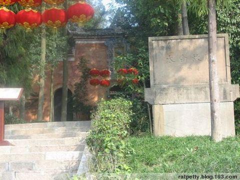 四川(下)、鸭绿江沿线、西北五省 - 老鼠皇帝+首席村妇 - 心底有路,大爱无疆