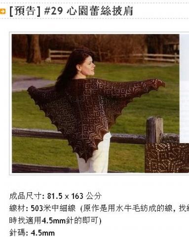 荷叶边的织法-钩针披肩 - lulu - uen868的博客