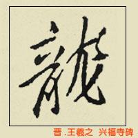 龙字的1000......写法 - 楚天 - lqp59(楚天)的博客
